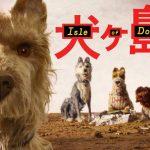 """""""Isla de Perros"""", una nueva película de animación de la mano de Wes Anderson"""